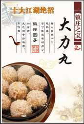 风波庄菜品展示