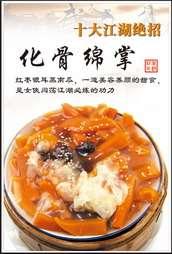 風波莊菜品展示
