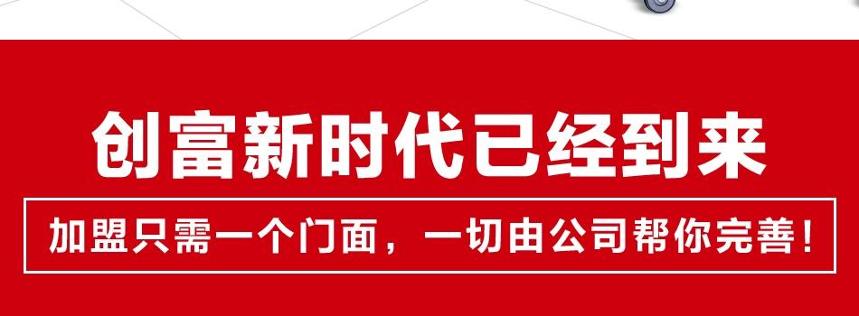零元购铭品超市_加盟支持