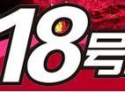18号KTV