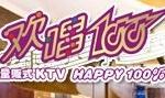 欢唱100KTV加盟