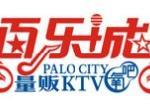 百乐城KTV加盟