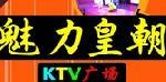 魅力皇朝KTV