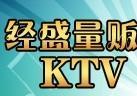 经盛量贩式KTV加盟