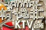 柏悦汇KTV加盟