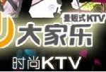 大家乐KTV加盟