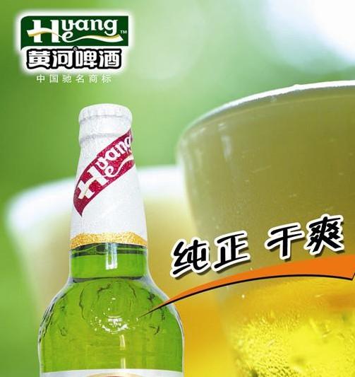 黄河啤酒加盟