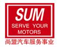 北京尚盟汽车加盟