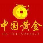 香港中国黄金