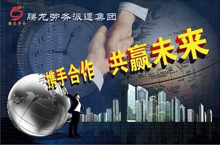 腾龙劳务派遣中国驰名劳务品牌 加盟流程 全球