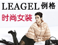 例格LEAGEL女装加盟