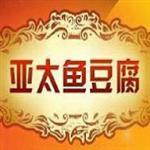 亞太魚豆腐
