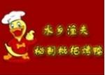 水乡渔夫烤鸭