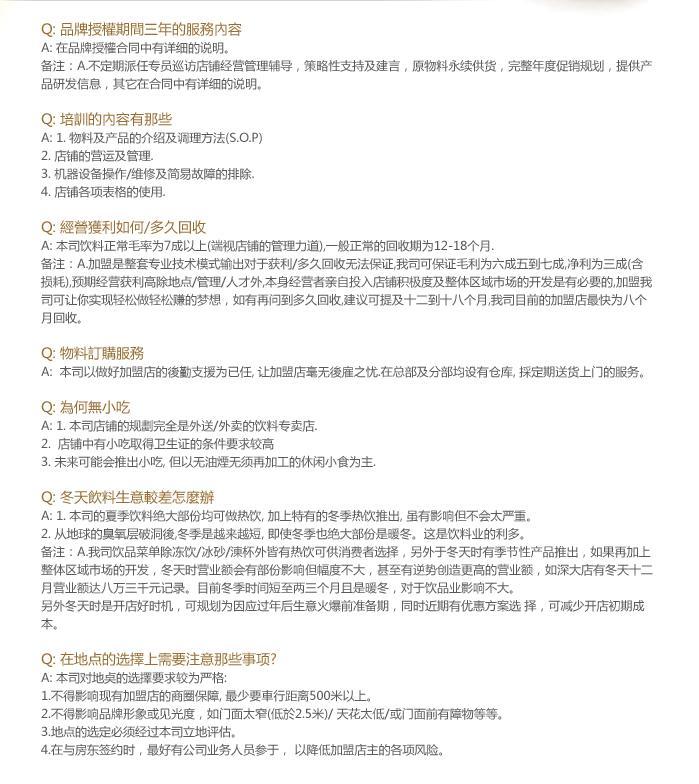台湾黑龙茶招商加盟
