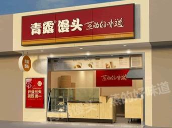 青露饅頭店加盟
