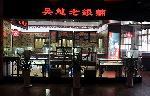 吴越老银铺