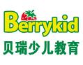 贝瑞国际儿童成长中心加盟