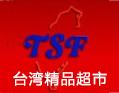 台湾百货精品超市加盟