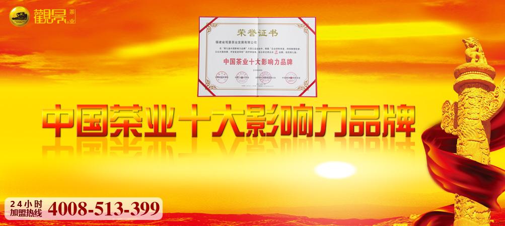 中国十大影响力品牌—观景茶业
