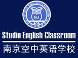 南京空中英语