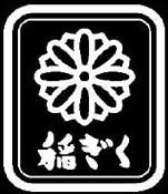 格兰经典稻菊餐厅