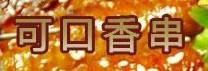 可口香串烧烤