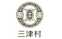 三津村药妆药妆