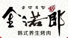 金诺郎韩式烤肉烧烤