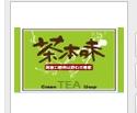 茶本味加盟