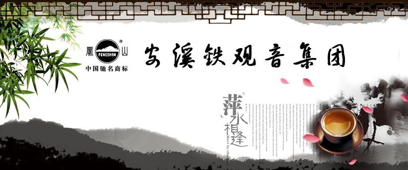 凤山铁观音