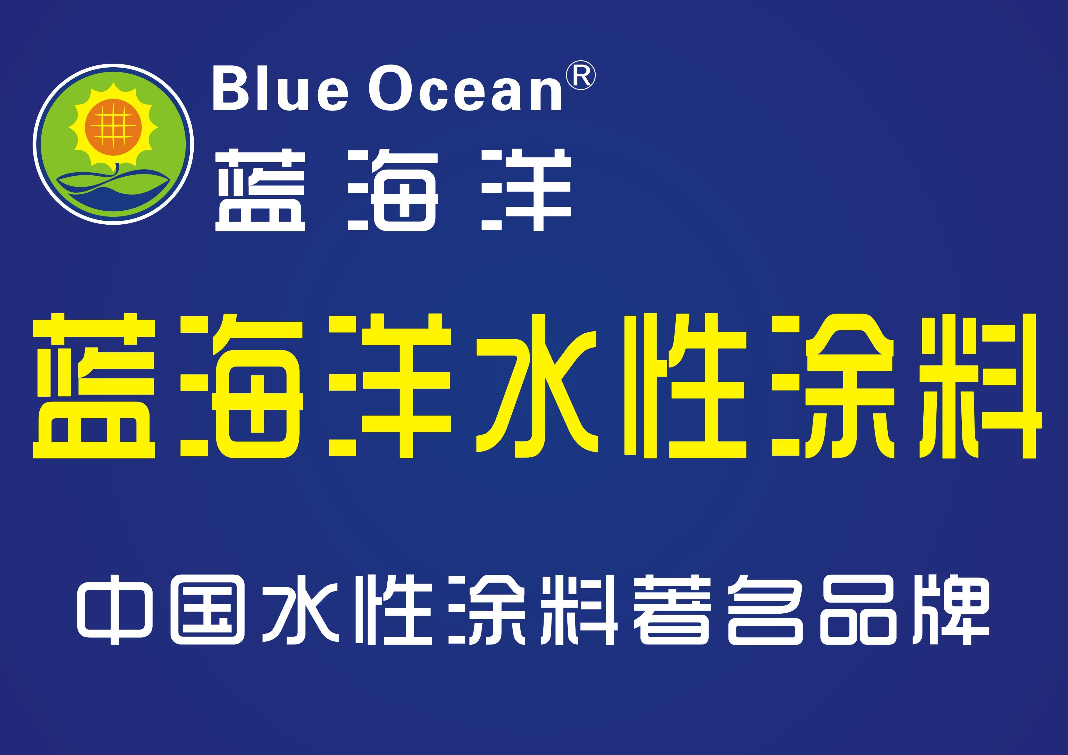 蓝海洋水性涂料