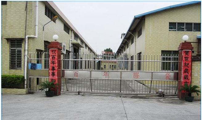 东莞市茶山百年胶袋厂