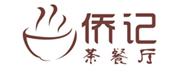 侨记香港茶餐厅