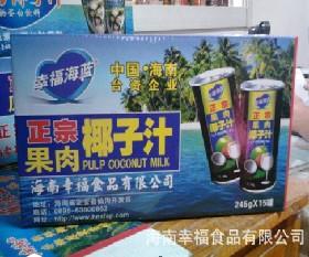 幸福海藍椰子汁