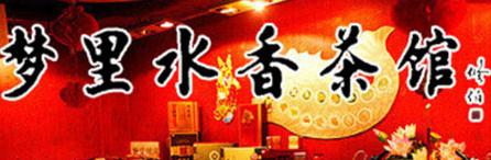 梦里水香茶馆