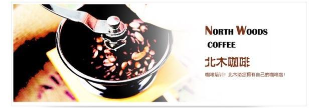 北木咖啡加盟