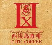 cite coffee西堤島咖啡