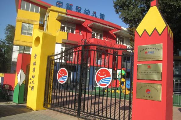 幸福泉幼儿园教育加盟