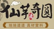 仙芋奇圆甜品