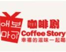 coffee story咖啡剧