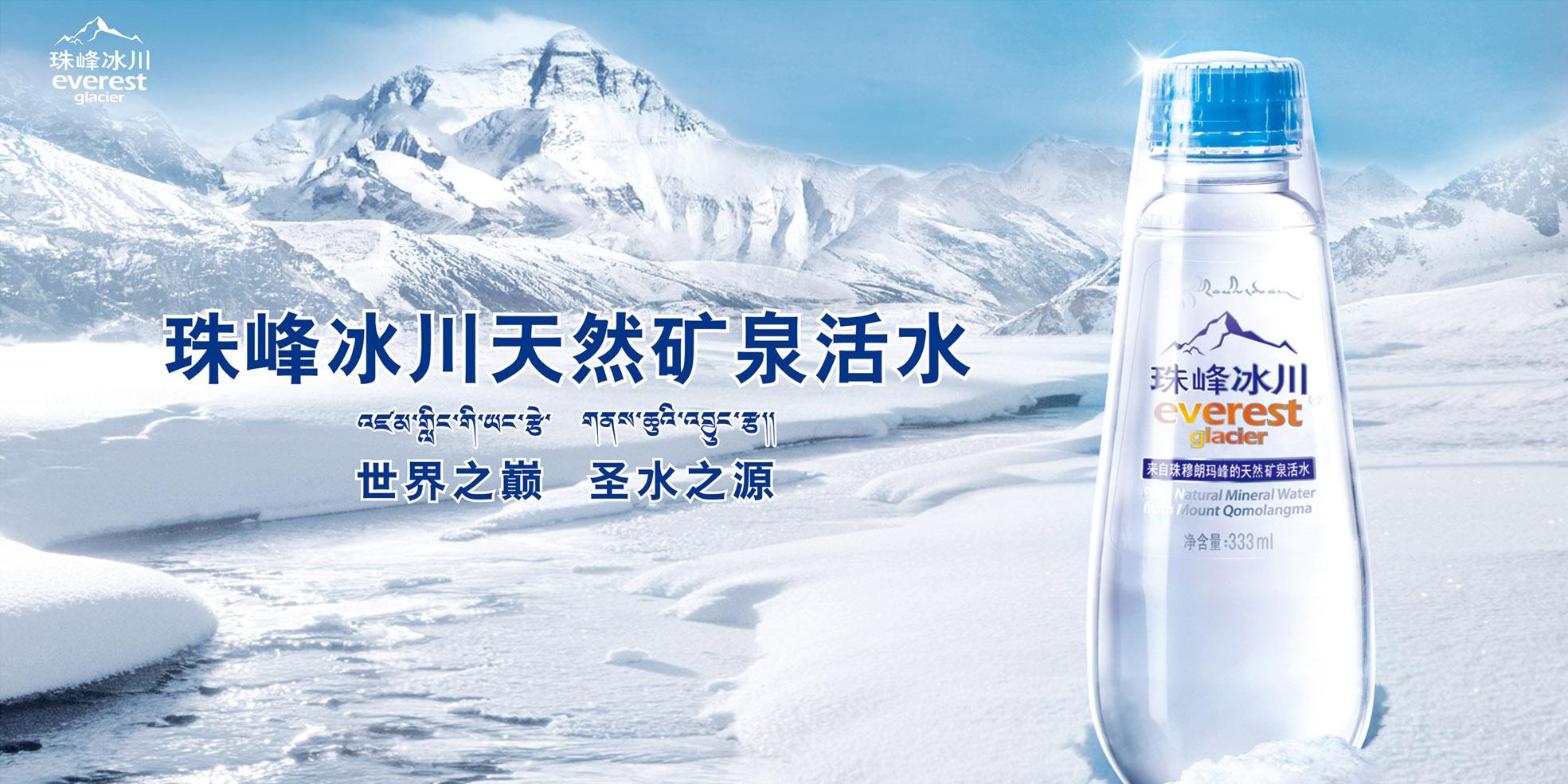 珠峰冰川矿泉水饮品品牌图库展示—全球加盟网