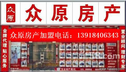 上海众原房产