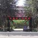 安泰老年護養院
