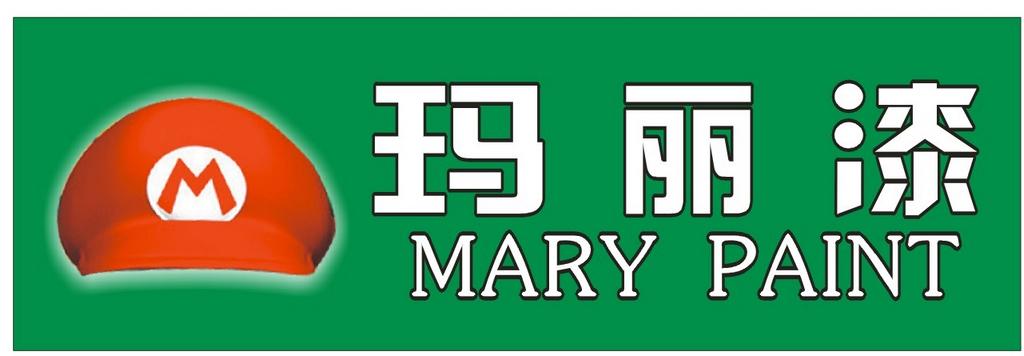 玛丽漆涂料