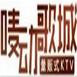 唛动歌城KTV