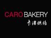 卡诺烘焙面包店蛋糕店甜品咖啡店