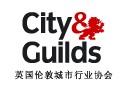 City  Guilds职业技能资历颁授