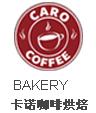 卡诺咖啡烘焙