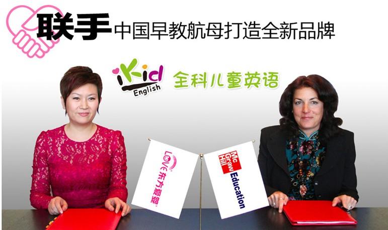 iKid全科儿童英语加盟