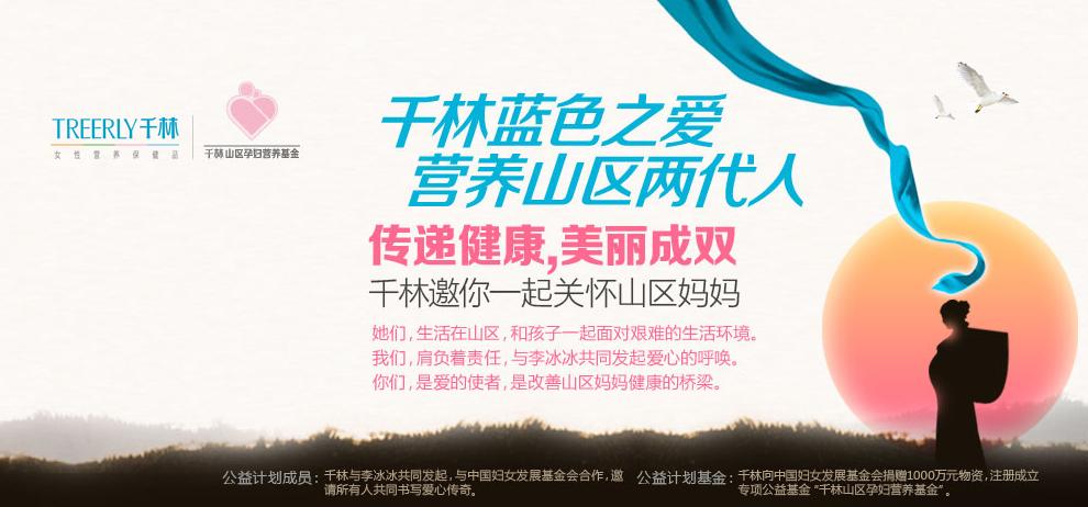 千林保健食品加盟